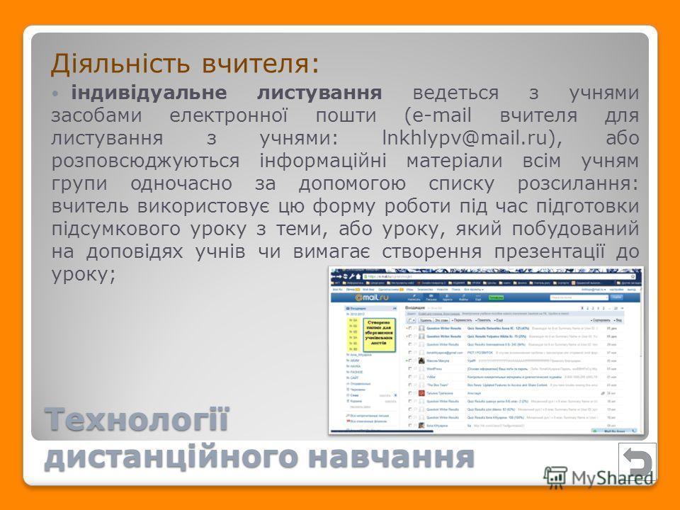 Діяльність вчителя: індивідуальне листування ведеться з учнями засобами електронної пошти (e-mail вчителя для листування з учнями: lnkhlypv@mail.ru), або розповсюджуються інформаційні матеріали всім учням групи одночасно за допомогою списку розсиланн