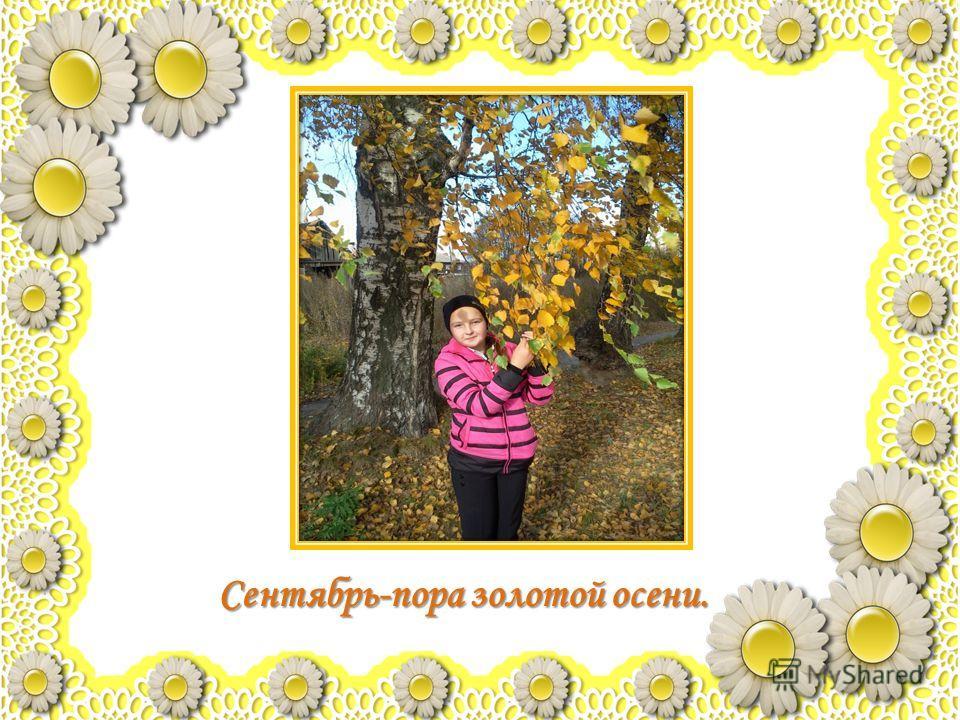 Сентябрь-пора золотой осени.