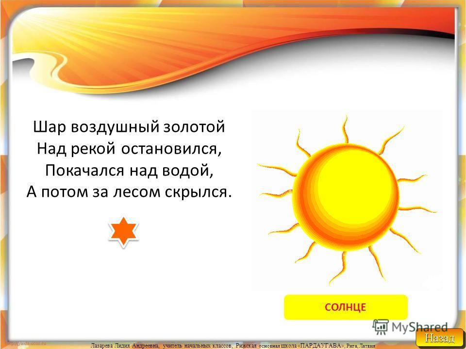 Лазарева Лидия Андреевна, учитель начальных классов, Рижская основная школа «ПАРДАУГАВА», Рига, Латвия СОСУЛЬКА Растет она вниз головою, Не летом растет, а зимою. Но солнце ее припечет - Заплачет она и умрет.