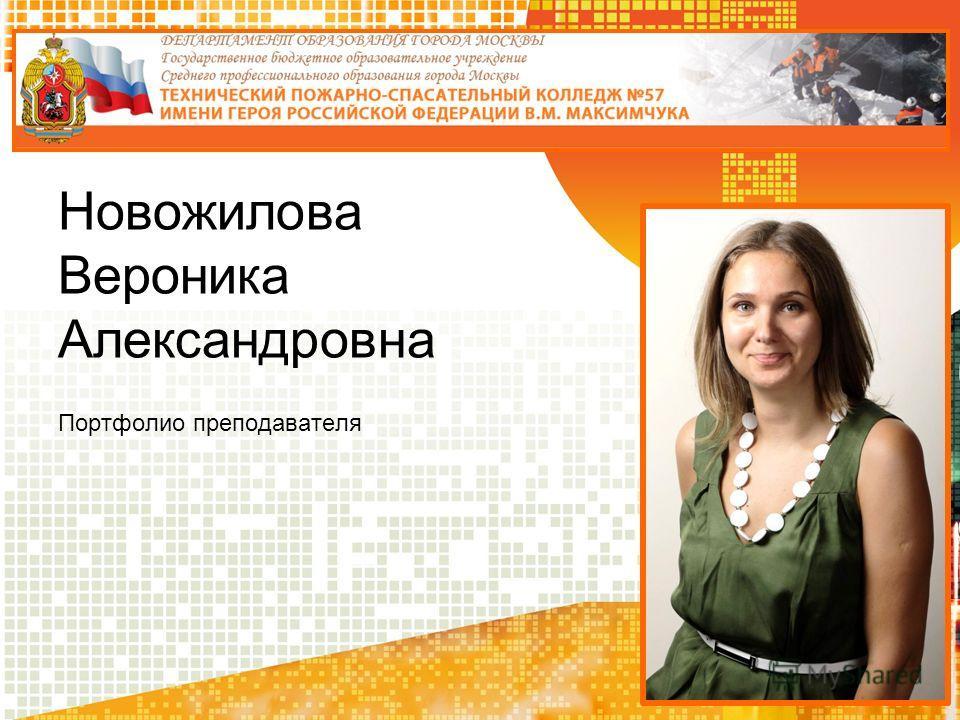 Новожилова Вероника Александровна Портфолио преподавателя