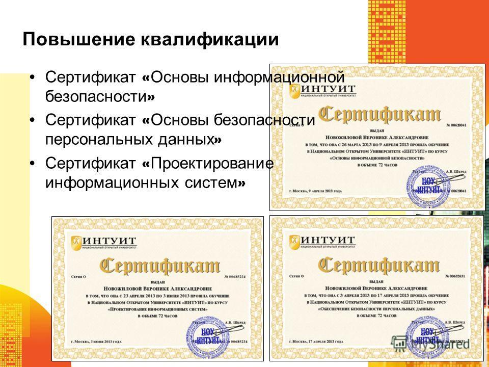 Повышение квалификации Сертификат « Основы информационной безопасности » Сертификат « Основы безопасности персональных данных » Сертификат « Проектирование информационных систем »