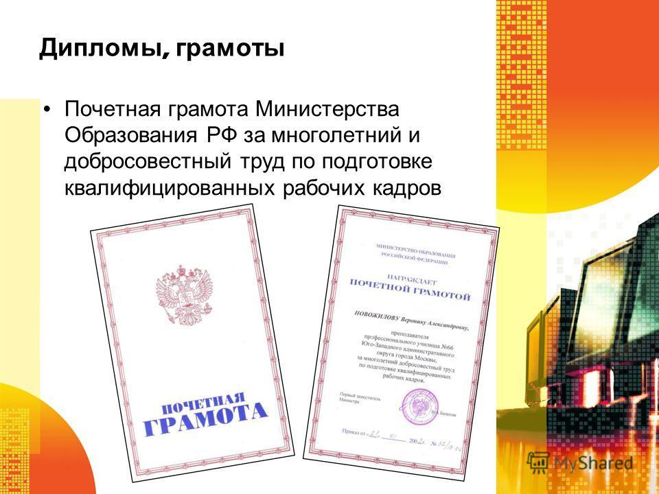 Дипломы, грамоты Почетная грамота Министерства Образования РФ за многолетний и добросовестный труд по подготовке квалифицированных рабочих кадров