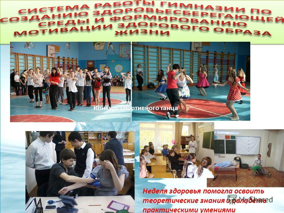 Конкурс спортивного танца Неделя здоровья помогла освоить теоретические знания и овладеть практическими умениями