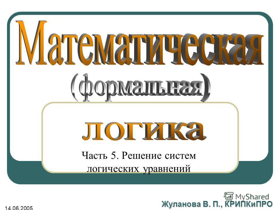 14.06.2005 Жуланова В. П., КРИПКиПРО Часть 5. Решение систем логических уравнений
