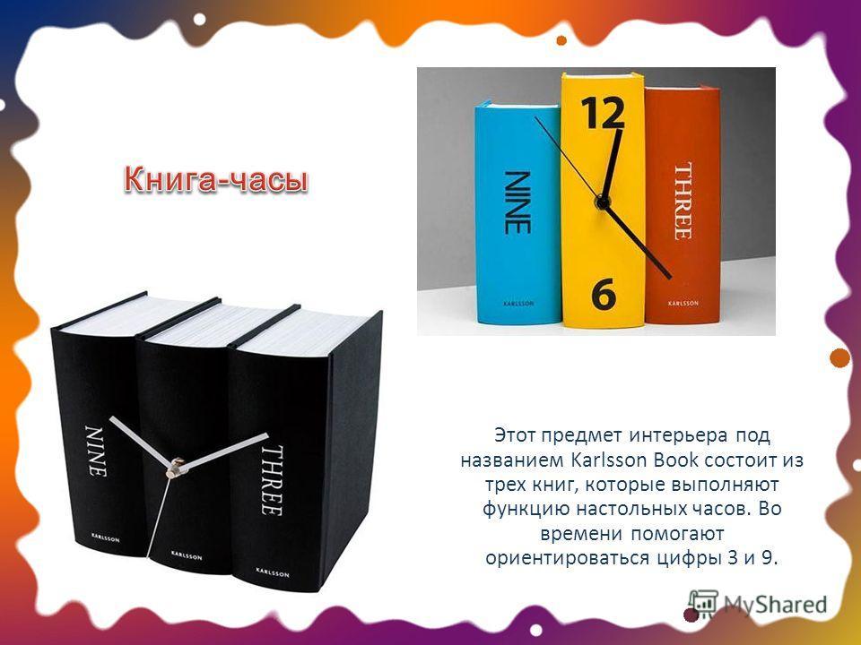Этот предмет интерьера под названием Karlsson Book состоит из трех книг, которые выполняют функцию настольных часов. Во времени помогают ориентироваться цифры 3 и 9.