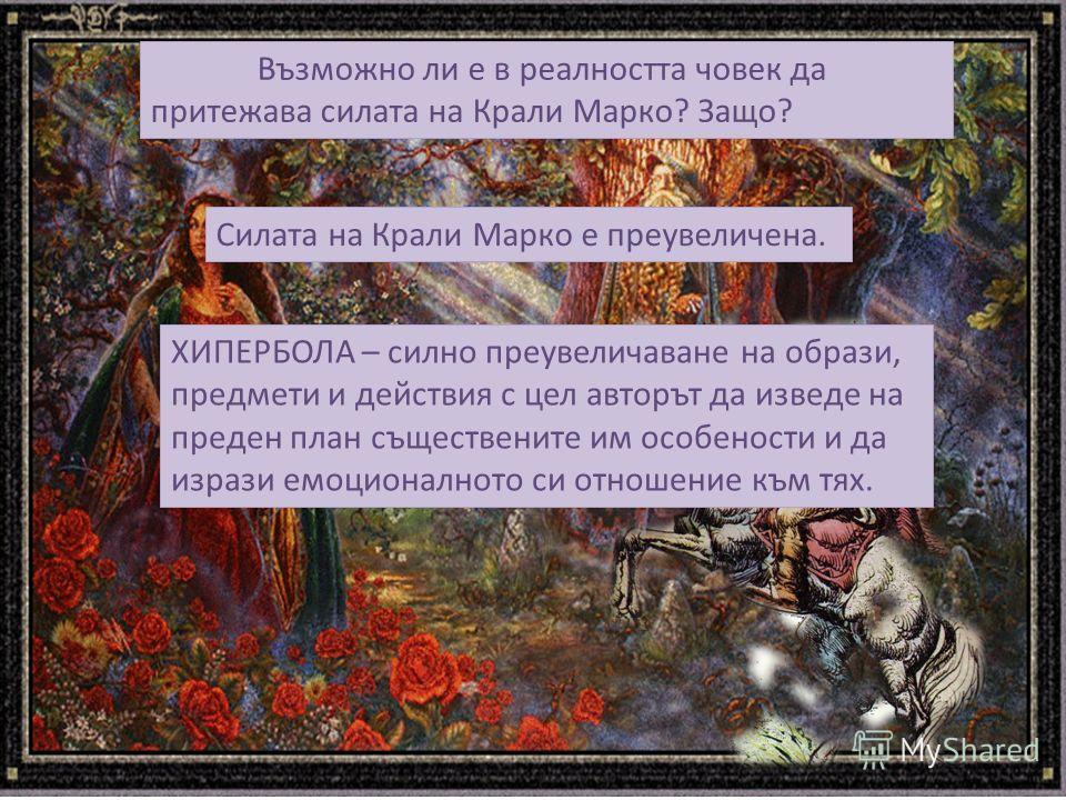 Каква е историята, разказана в народната песен? Какво е станало с водата в гората? Как постъпва юнакът? Страхува ли се той от самодивата? Как е описана битката между тях? Какво добро е сторил юнакът? Защо народните приказки и песни винаги имат добър