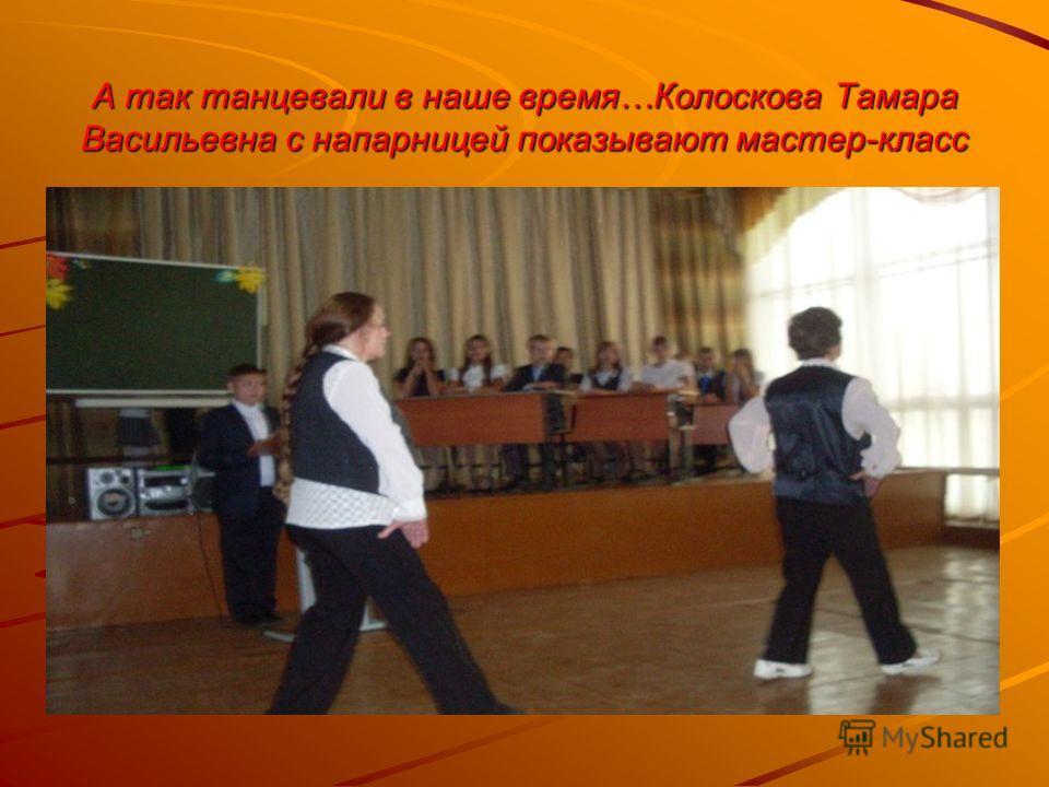 А так танцевали в наше время…Колоскова Тамара Васильевна с напарницей показывают мастер-класс