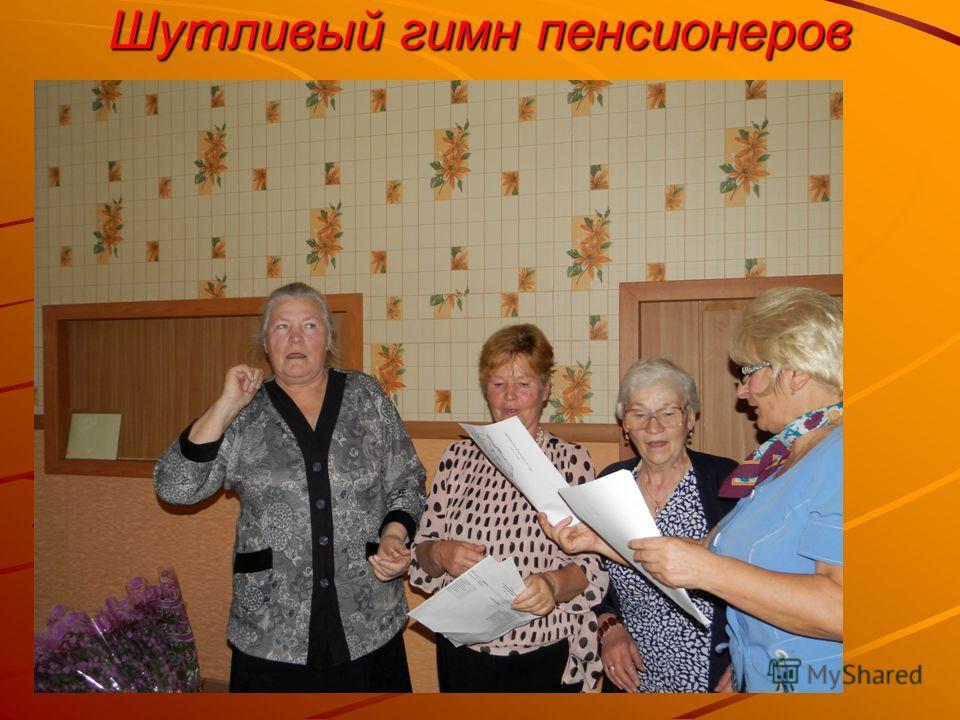 Шутливый гимн пенсионеров