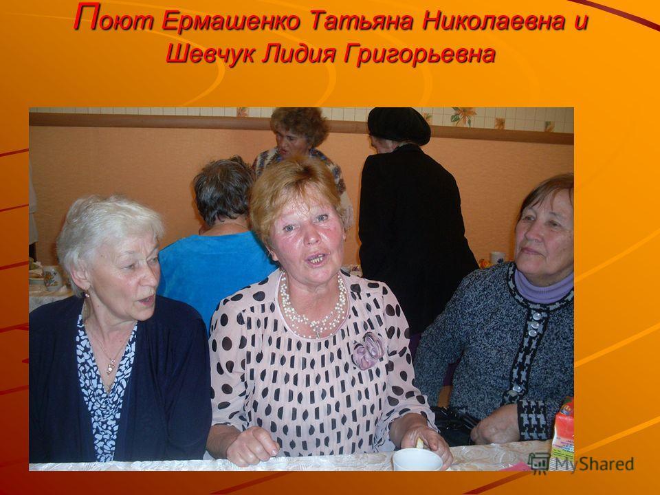 П оют Ермашенко Татьяна Николаевна и Шевчук Лидия Григорьевна