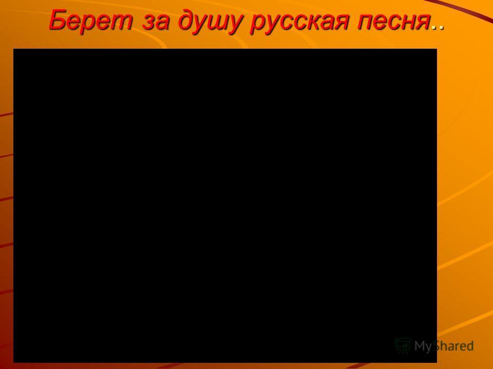 Берет за душу русская песня..