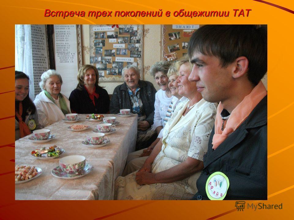 Встреча трех поколений в общежитии ТАТ