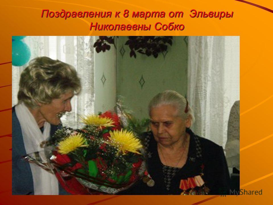 Поздравления к 8 марта от Эльвиры Николаевны Собко