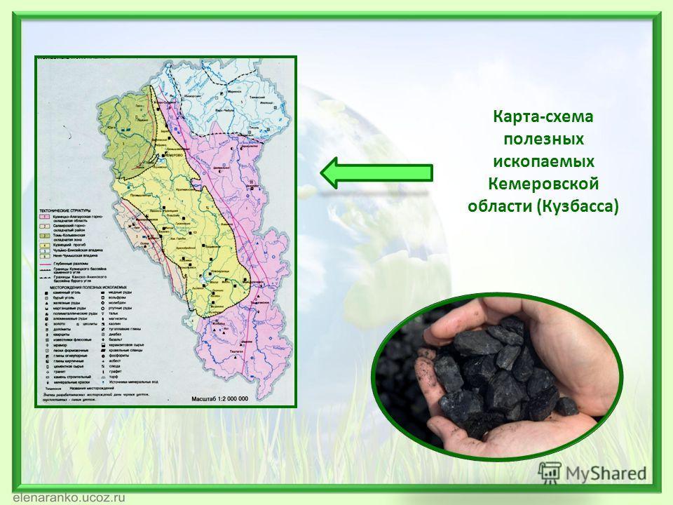 Карта-схема полезных ископаемых Кемеровской области (Кузбасса)