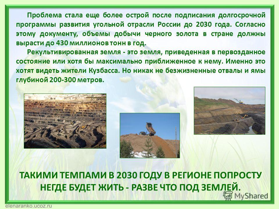 Проблема стала еще более острой после подписания долгосрочной программы развития угольной отрасли России до 2030 года. Согласно этому документу, объемы добычи черного золота в стране должны вырасти до 430 миллионов тонн в год. Рекультивированная земл