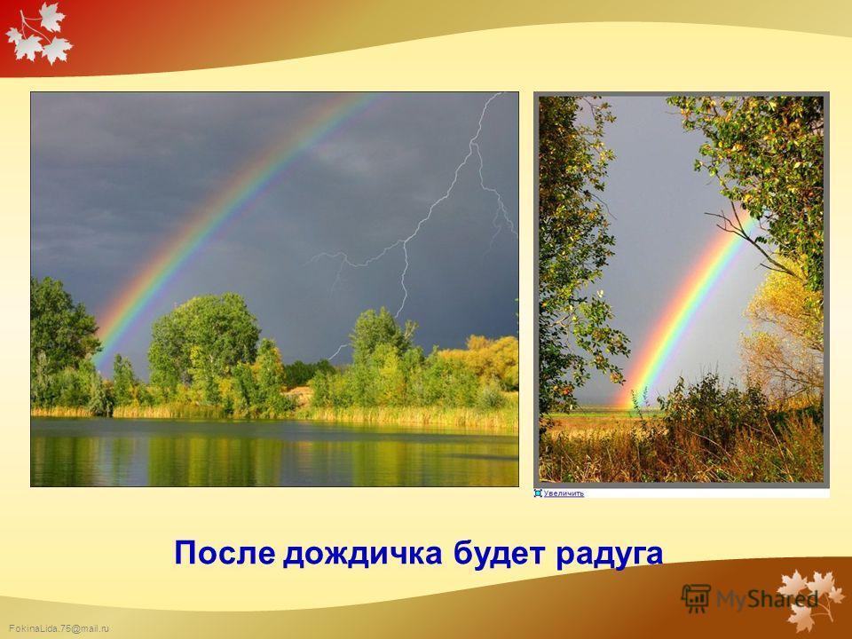 FokinaLida.75@mail.ru После дождичка будет радуга