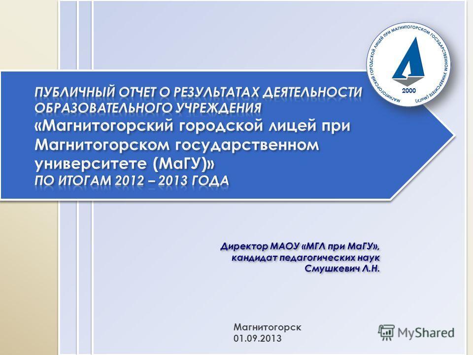 Магнитогорск 01.09.2013