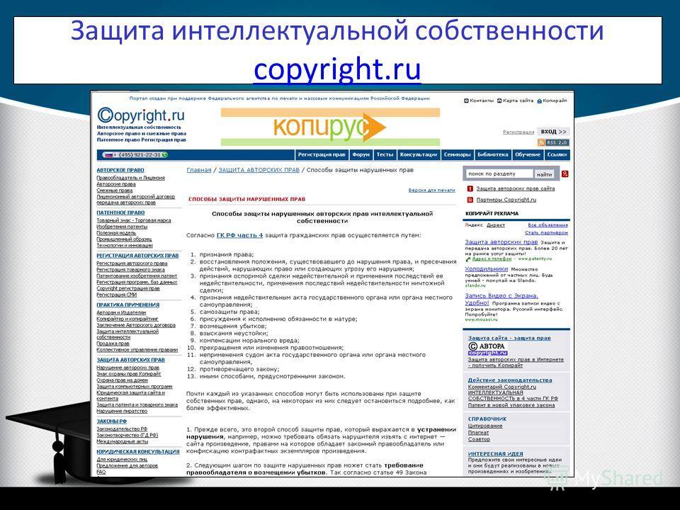 Защита интеллектуальной собственности copyright.ru copyright.ru Company Logo