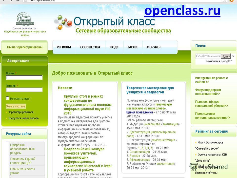 openclass.ru
