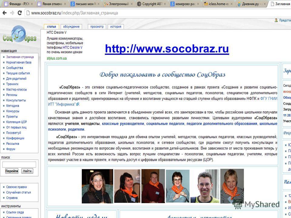 http://www.socobraz.ru