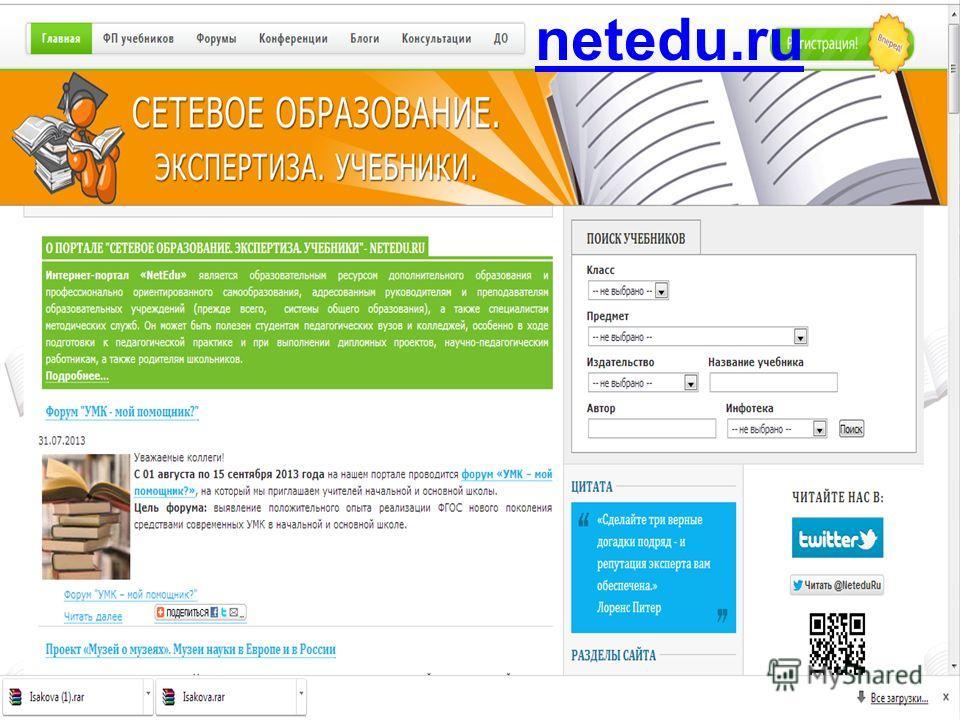 netedu.ru