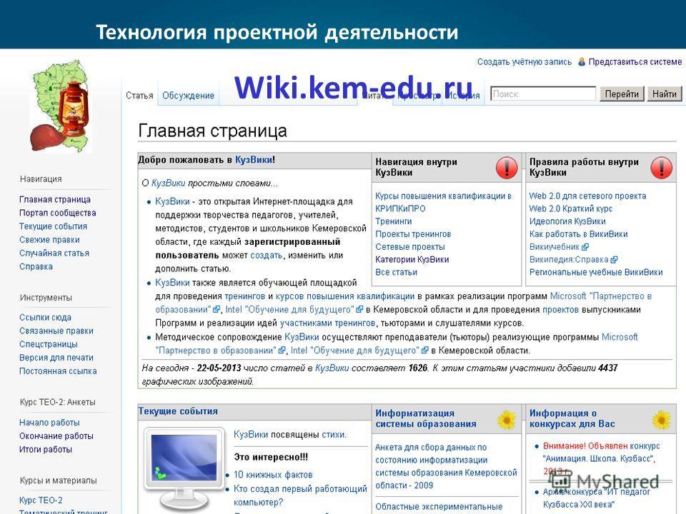 Технология проектной деятельности Wiki.kem-edu.ru