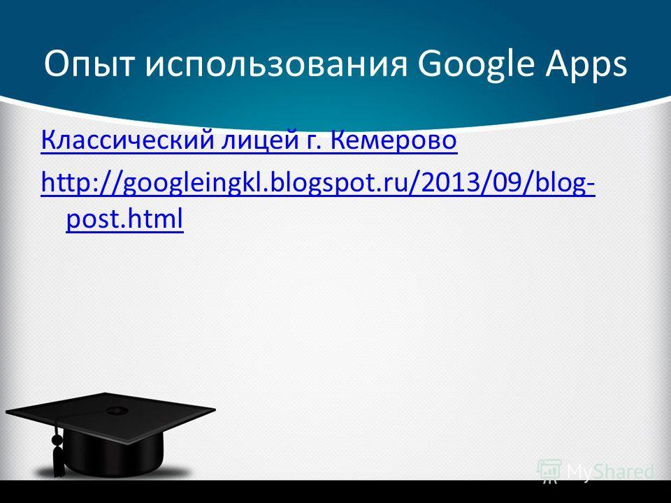 Опыт использования Google Apps Классический лицей г. Кемерово http://googleingkl.blogspot.ru/2013/09/blog- post.html