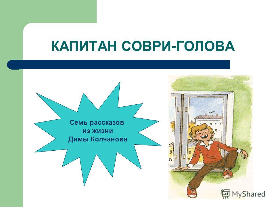 КАПИТАН СОВРИ-ГОЛОВА Семь рассказов из жизни Димы Колчанова