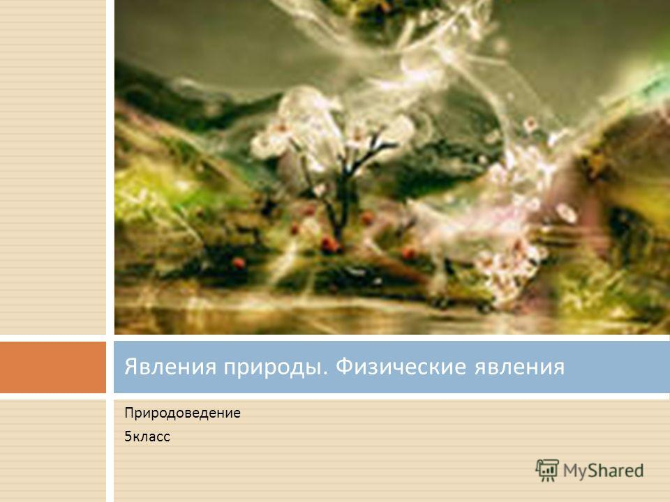 Природоведение 5 класс Явления природы. Физические явления