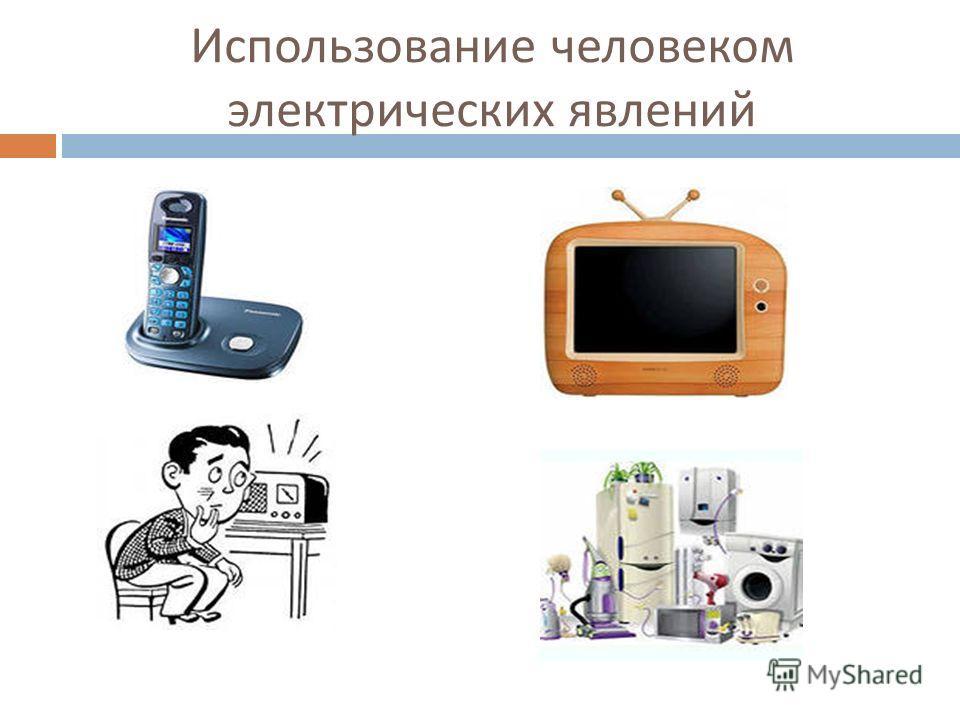 Использование человеком электрических явлений