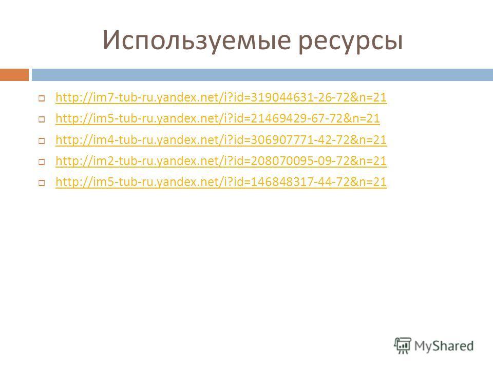 Используемые ресурсы http://im7-tub-ru.yandex.net/i?id=319044631-26-72&n=21 http://im5-tub-ru.yandex.net/i?id=21469429-67-72&n=21 http://im4-tub-ru.yandex.net/i?id=306907771-42-72&n=21 http://im2-tub-ru.yandex.net/i?id=208070095-09-72&n=21 http://im5