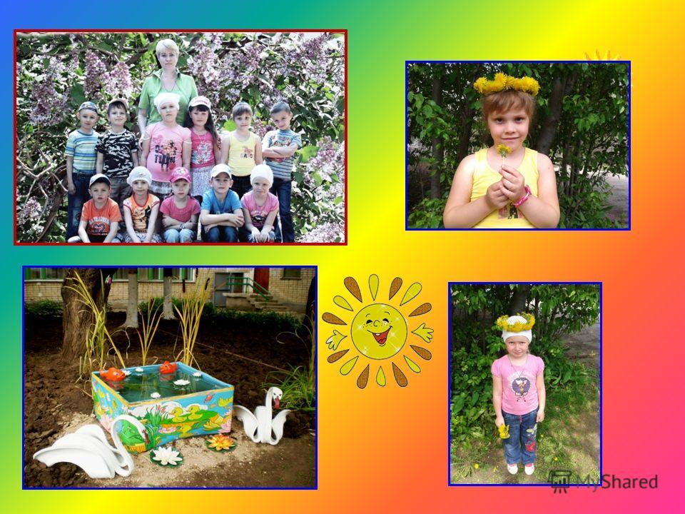 Наш детский сад – Это дом и вторая семья, Где детей голоса не смолкают. Дом игрушек, забавных веселых затей, Где так счастливы дети бывают…
