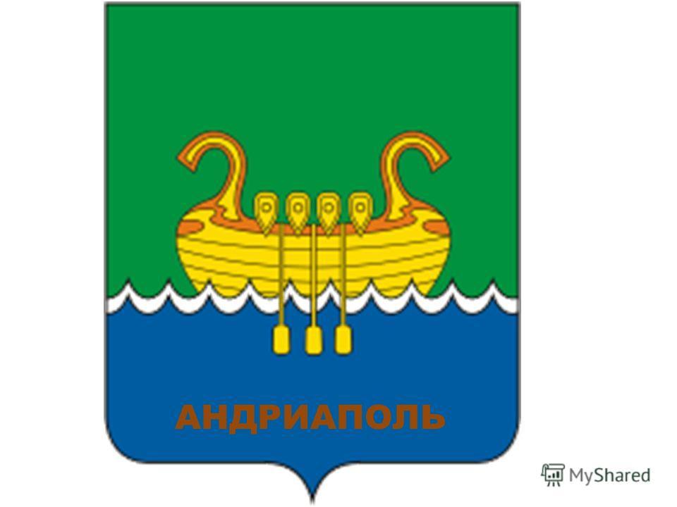 АНДРИАПОЛЬ