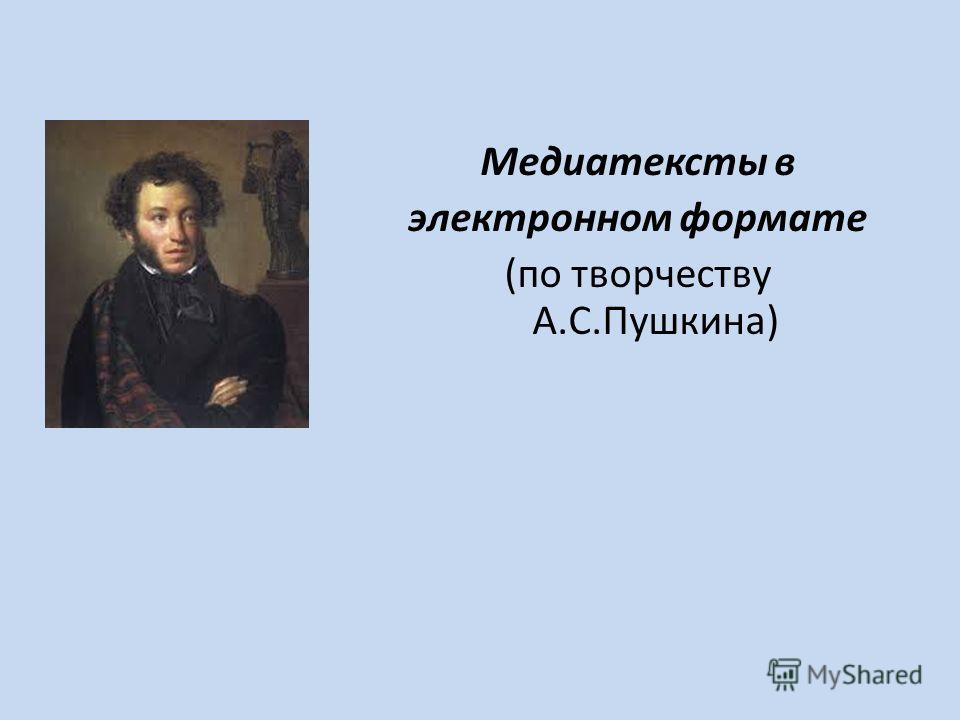 Медиатексты в электронном формате (по творчеству А.С.Пушкина)