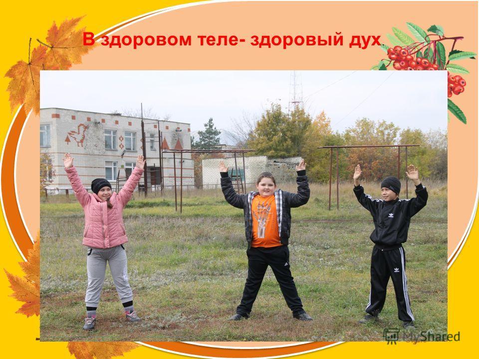 Olga73 В здоровом теле- здоровый дух.