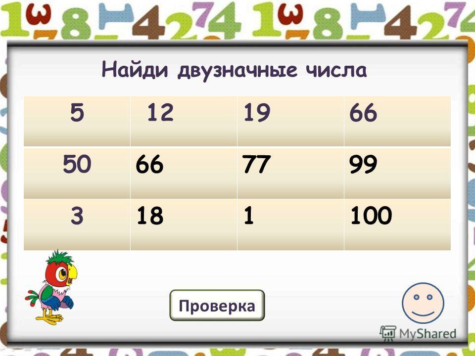 Найди правильно решённые выражения 15 – 9 = 614 - 4 = 964 – 60 = 1434 – 4 = 30 73 + 10 = 9370 +20 = 9045 + 5 = 5080 + 20 = 90 10 + 40 = 7057 – 7 = 5013 + 20 = 4379 + 1 = 80 Проверка