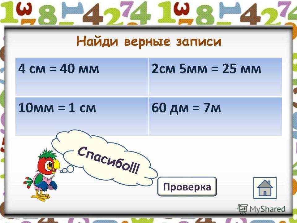 Найди двузначные числа 5 121966 50667799 3181100 Проверка