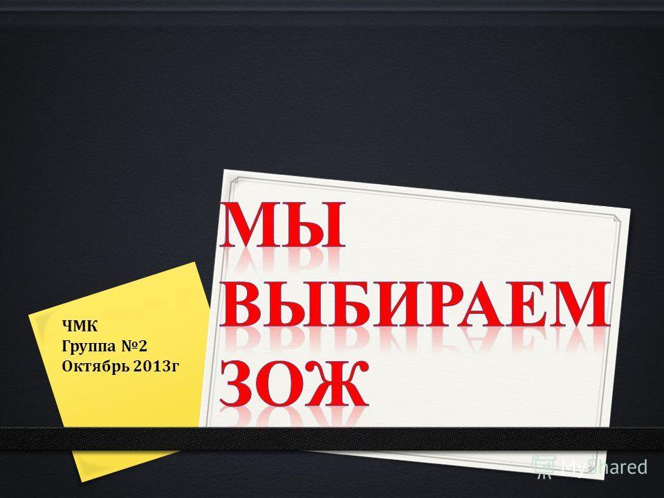 ЧМК Группа 2 Октябрь 2013г