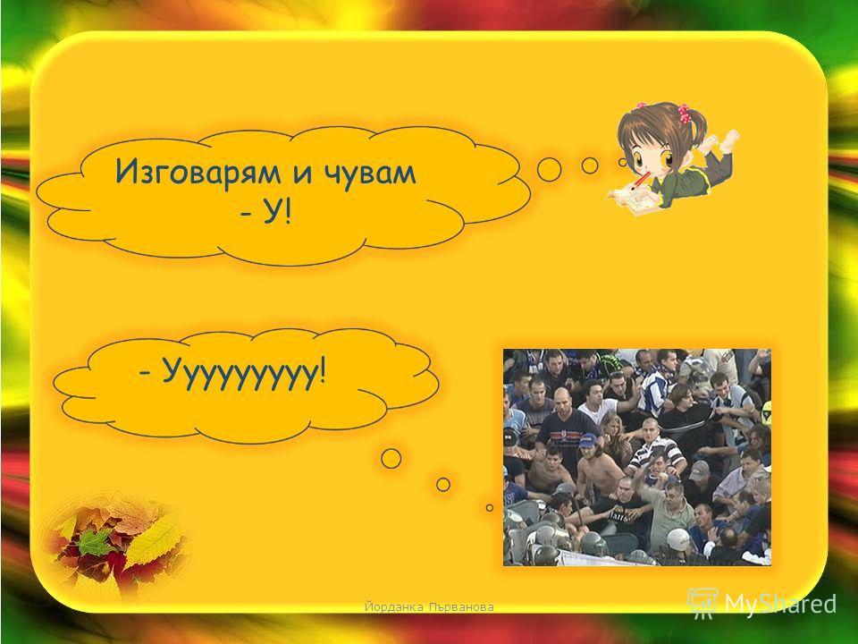 По помагалото на Стоянка Хаджиева Йорданка Първанова Звук и буква У