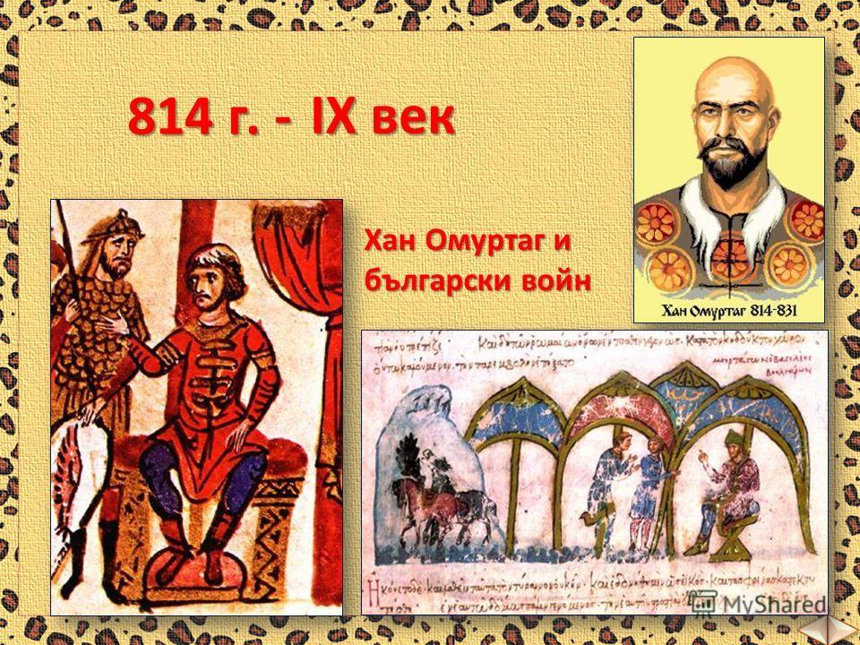 Хан Омуртаг и български войн 814 г. - ІХ век