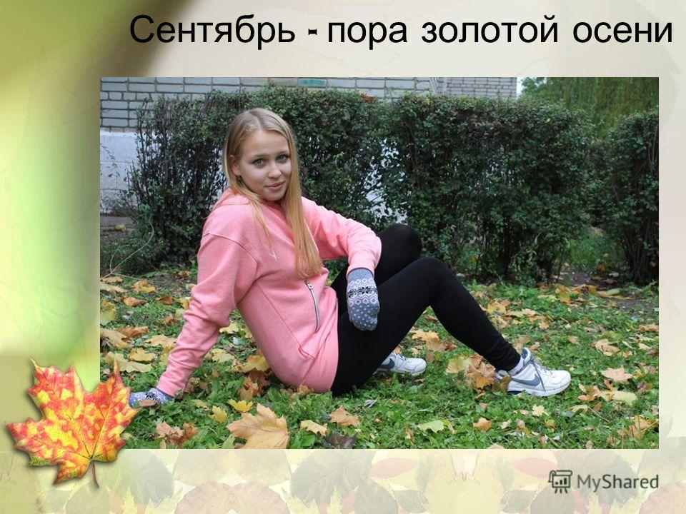 Сентябрь - пора золотой осени
