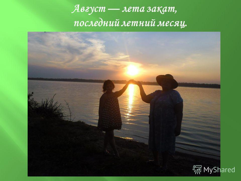 Август лета закат, последний летний месяц.