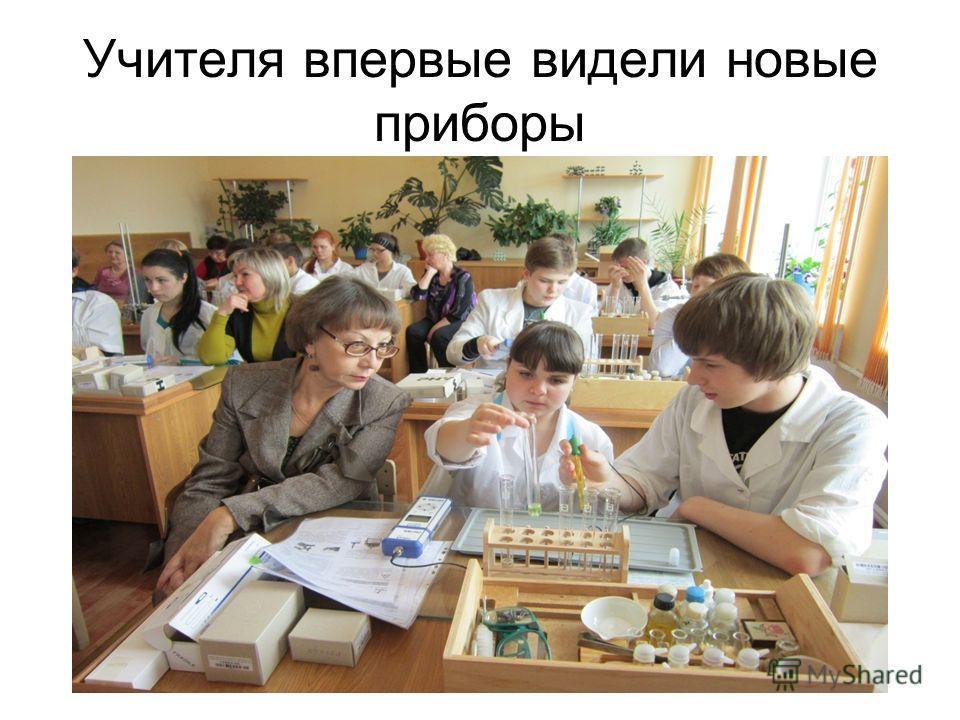 Учителя впервые видели новые приборы