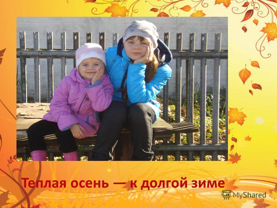 Теплая осень к долгой зиме
