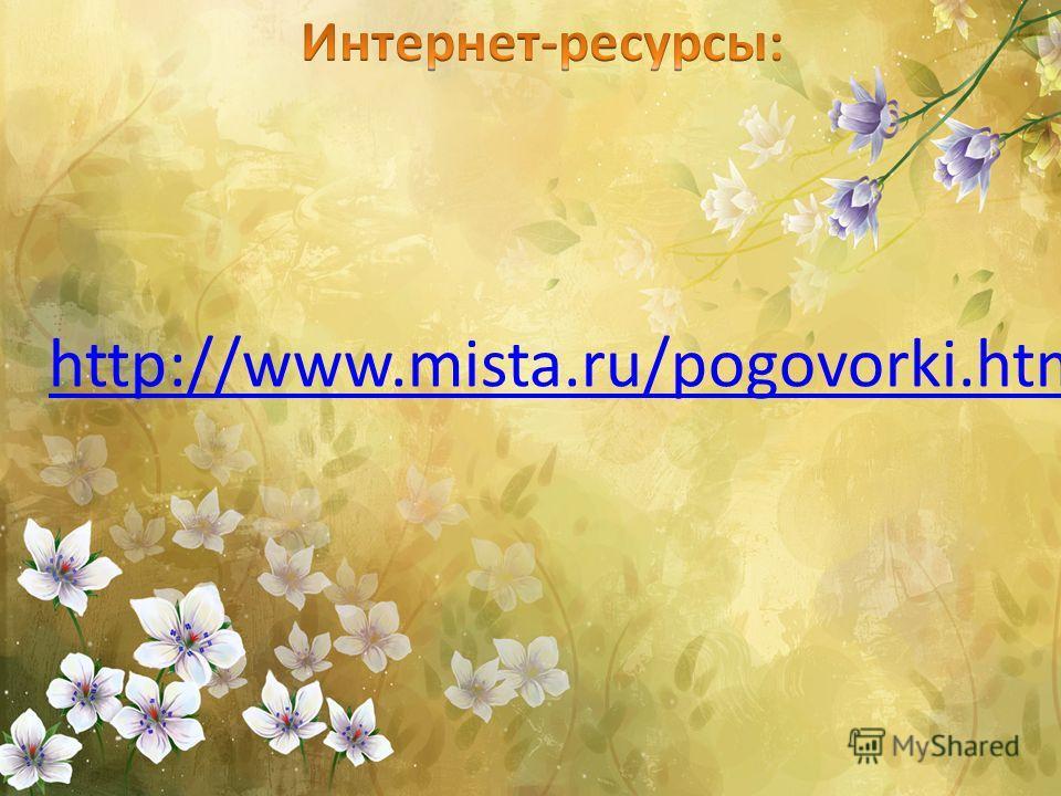 http://www.mista.ru/pogovorki.htm