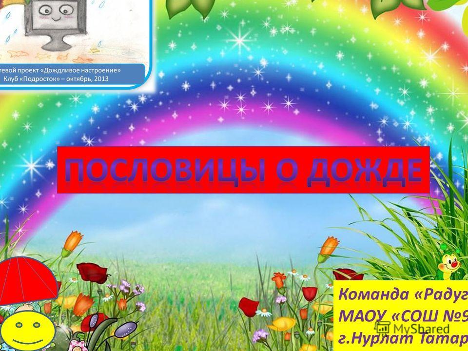 Команда «Радуга» МАОУ «СОШ 9» г.Нурлат Татарстан