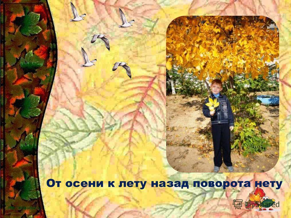 Холоден сентябрь, да сыт