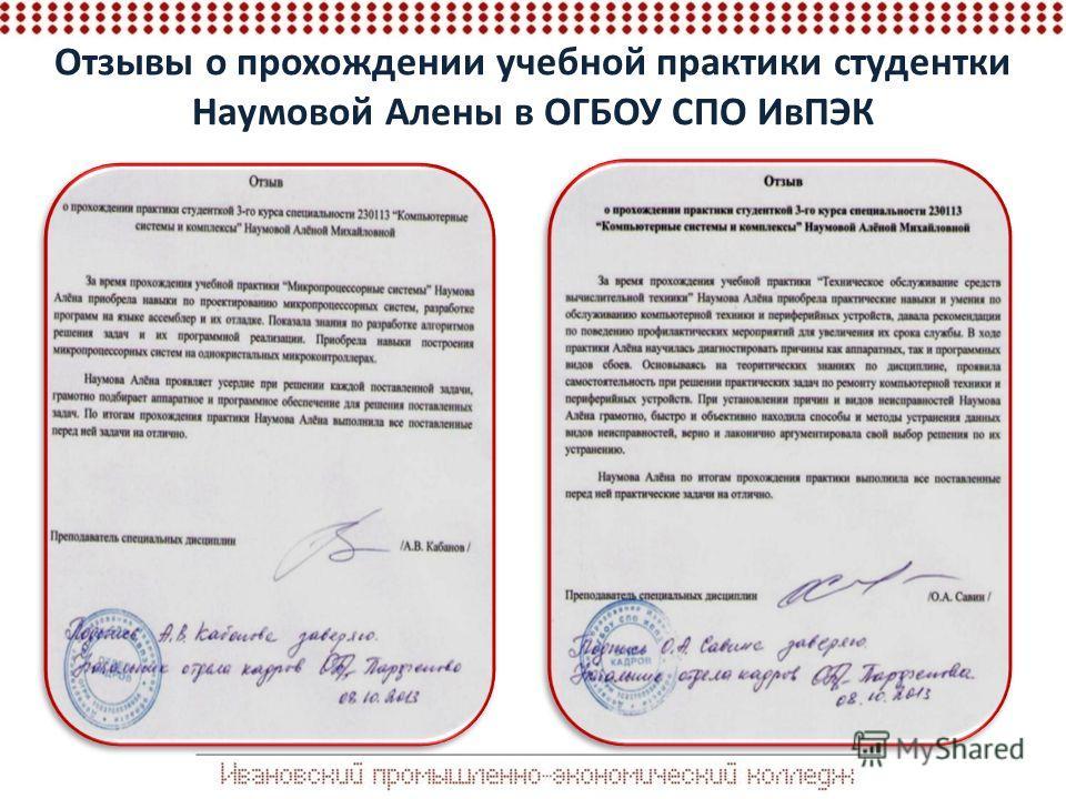 Отзывы о прохождении учебной практики студентки Наумовой Алены в ОГБОУ СПО ИвПЭК