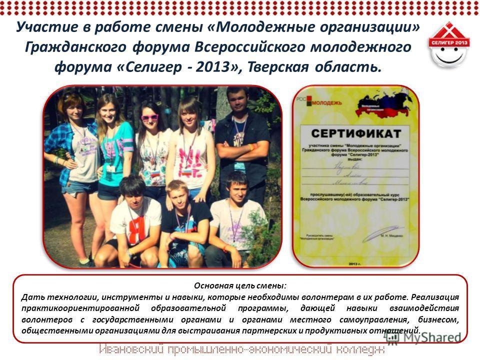 Участие в работе смены «Молодежные организации» Гражданского форума Всероссийского молодежного форума «Селигер - 2013», Тверская область. Основная цель смены: Дать технологии, инструменты и навыки, которые необходимы волонтерам в их работе. Реализаци