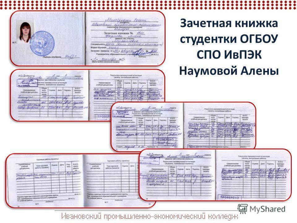 Зачетная книжка студентки ОГБОУ СПО ИвПЭК Наумовой Алены