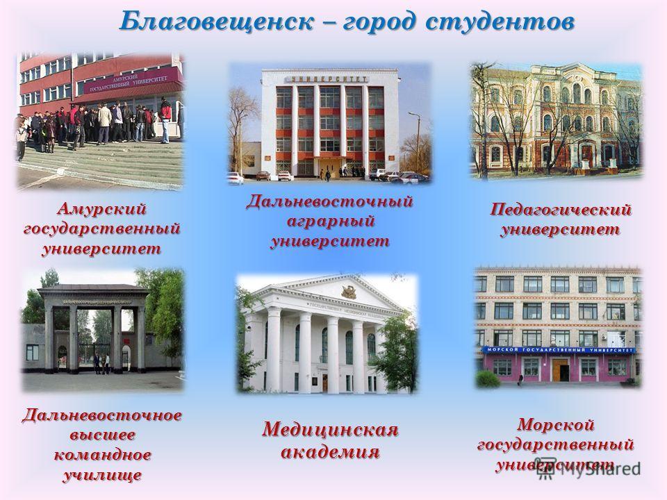 Благовещенск – форпост России на Дальнем Востоке, на Дальнем Востоке, основанный в 1957 году казаками-первопроходцами